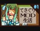 【1.12.2】琴葉姉妹、手探りでマイクラをする。【Minecraft】