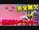 【実況】ポケモン剣盾 究極無敵生命体「悪魔神 ラッキー」でたわむれる