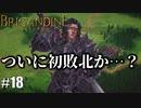 ブリガンダイン ルーナジア戦記 実況したいん Part18【Brigandine The Legend of Runersia】
