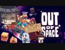 【ボイロ実況】お引っ越し宇宙【Out of Space】
