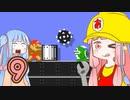 【SMM2】ゲームに学ぶコース作り講座 #09【コース作成例1】