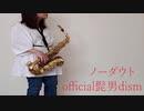 【アルトサックス】ノーダウト/official髭男dismを吹いてみました