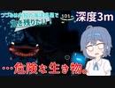 【Subnautica】つづみは未知の海洋惑星で生き残りたい!【深度3m】