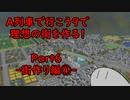 【A列車で行こう9】理想の街を作る!Part6 -街作り編④-