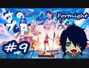 【Fortnite】#9 建築なんて無くったってビクロイ取れるんだぁぁ!!【女性実況者】