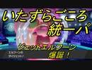いたずらごころ統一パでランクマ!2【ポケモン剣盾ランクマ】