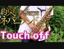 アルトサックスで「Touch off」(約束のネバーランド)を吹いてみた