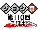 津田健次郎・大河元気のジョシ禁ラジオ!! 第110回こぼれ!!【ch会員向け】