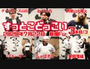 お笑いライブ『すっとこどっこい』3本目/3 2020年7月22日開催 ミニホール新宿Fu-