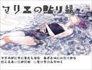 【初音ミク】マリエの貼り絵【オリジナル】