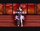 【Fate/MMD】ご家族で見られる安心安全健全なキアラさん
