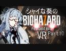 【バイオ7】シャイな葵のBIOHAZARD7 VR Part10【VOICEROID実況】