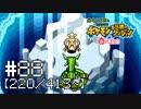 【実況】全413匹と友達になるポケモン不思議のダンジョン(赤) #88【220/413~】