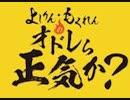 あくまでも科学的な日本のコロナ状況 よしりん・もくれんのオドレら正気か?#47