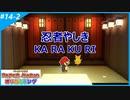 【ペーパーマリオ オリガミキング】のんびりプレイpart14-2【SnowSky】