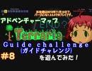 [Terraria] v1.3でアドベンチャーマップ(Guide challenge)#8 [ゆっくり実況]