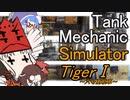 【TMS】ついなちゃんが戦車レストアするよ!【VOICEROID】