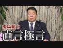【直言極言】安倍総理は、李登輝元総統の「国民党レジーム脱却」に学べ![桜R2/7/31]