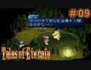 【エターニア】テイルズオブフルコンプ -Part09-【ゆっくり実況】