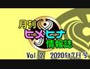 Vol.2 月刊ヒメヒナ情報誌 2020年7月号
