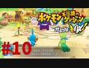 再び世界を救いたいポケダン救助隊DX #10【実況】