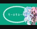 【SynthesizerV Pro琴葉茜・葵 with Saki】もふもふたいむ【オリジナル】