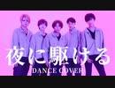 【パリパリ】夜に駆ける-DANCE COVER-【オリジナル振付】