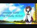 【NEUTRINOカバー】innocent world / Mr.Children【AIきりたん】