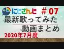 にじさんじ最新歌ってみた動画まとめ #07 2020年7月度