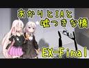 【Bridge Constructor Portal】あかりとIAと嘘つきな橋 EX-Final