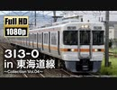 【JR東海】313系0番台 in 東海道線 〜Collection Vol.04〜