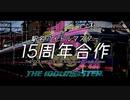【合作】駅名アイドルマスター15周年合作