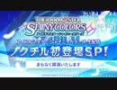 アイドルマスター シャイニーカラーズ生配信 ノクチル初登場SP! コメ有アーカイブ(1)