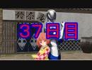 【東方MMD紙芝居】100日後に堕ちる小鈴ちゃん・・・・〖37日目〗