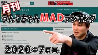 月刊うんこちゃんMADランキング 2020年7月号