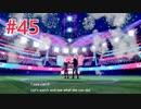 『ポケットモンスターシールド』英語版でプレイ Part45