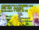 【Synthesizer V 琴葉茜・葵】太陽の花(アキハバラ電脳組 ED カバー)