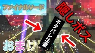 【実況】ファイナルソード(笑)やろうぜ! おまけッ!!(完)