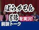 【無料】#16 視聴前トーク ばらかもん 第8話