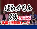 #16 ばらかもん 第8話を実況!+視聴後感想トーク