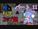 【Minecraft】鰻と科学とカップ麺と【音街ウナ実況】part11