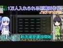 セイカと葵の1万人入れられる刑務所作り! 第34話【Prison Architect実況】
