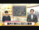 【観覧注意】新型コロナニュース放送中に映った不可解なもの。