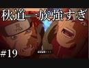 「外道魔像」【ナルティメットストーム3 実況】part19