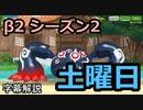 【けものフレンズ3】シーサーバル道場β2 シーズン2 土曜日【字幕解説】