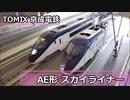 TOMIX 京成 AE形 スカイライナー