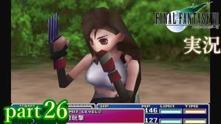 【FF7】あの頃やりたかった FINAL FANTASY VII を実況プレイ part26【実況】