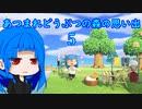 どうぶつの森の思い出5[ animal crossing memories 5 ]