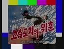 北朝鮮アニメ「リスとハリネズミ」第9話(日本語字幕)