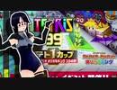 【テトリス99 VIPマッチ】タイマン派テトラーとVIPの猛者たち #40【実況】